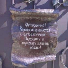 Кованая табличка